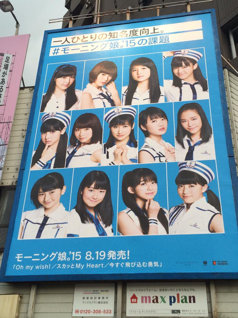 [Morning Musume.'15] Nouveautés et infos - Page 2 CMCPNN3UwAApyGw