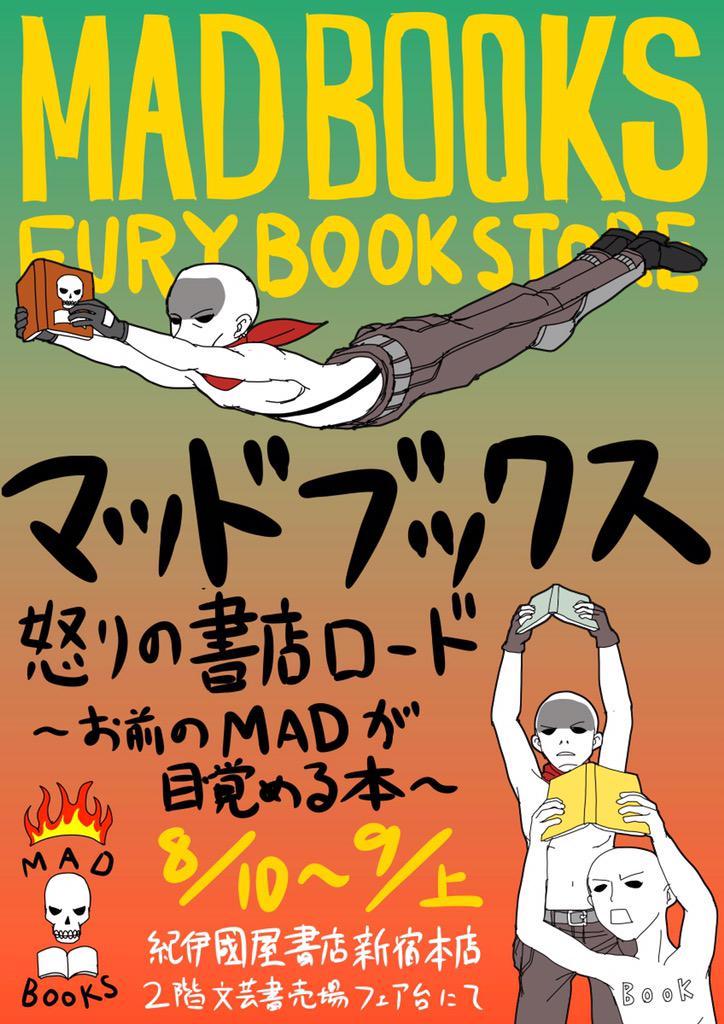 【2階文学】爆音鳴り響くブックフェア『マッドブックス 怒りの書店ロード 〜お前のMADが目覚める本〜』本日よりスタート! 文明崩壊後の世界でも生き残るようなMADな本がジャンルを問わず集結!2階文芸書売場フェア台にて。KF http://t.co/gyem3tNeDo
