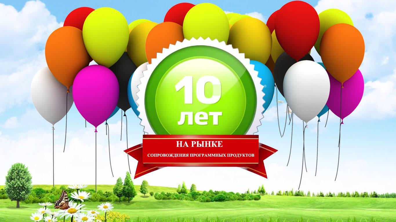 Валентинка своими, 10-летие компании открытка