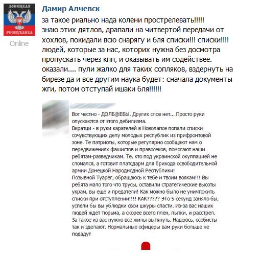 После неудачной ночной атаки, боевики продолжали вести огонь на Донецком и Мариупольском направлении, - пресс-центр АТО - Цензор.НЕТ 4181