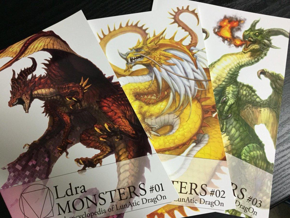 """一色 和 on twitter: """"幻獣神話展のお買い物。 もう一つはg.riverさん"""
