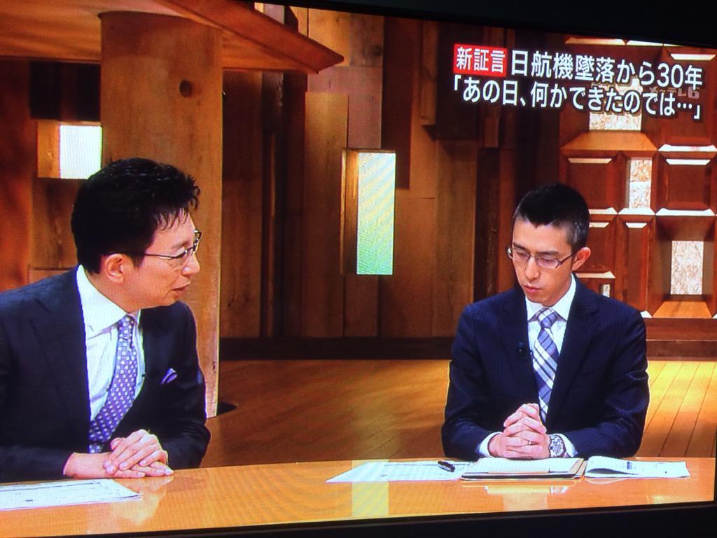 日本独自だよね、これ  ①『日航機墜落から30年〜あの日、何かできたのでは』のキャプションの下に写ってるのは航空機の知識のない『憲法学者』  ②そして憲法学者はこう語ります『私は事故の記憶がない』  何で呼んだのか #tvasahi http://t.co/eSuEmodQJs