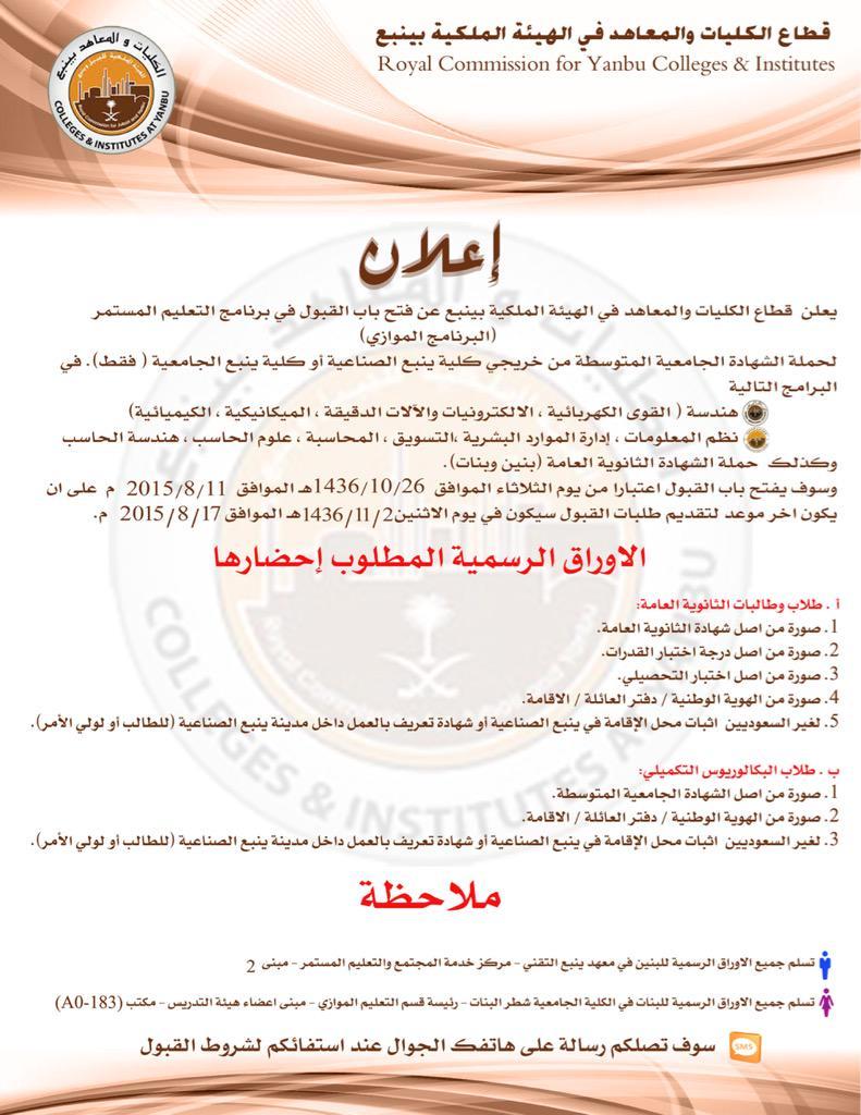 الكليات والمعاهد Twitterissa عاجل يعلن قطاع الكليات والمعاهد