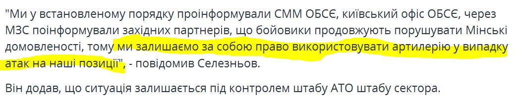 Террористы начали интенсивный артобстрел позиций 72-й бригады, - пресс-секретарь Президента Цеголко - Цензор.НЕТ 7907