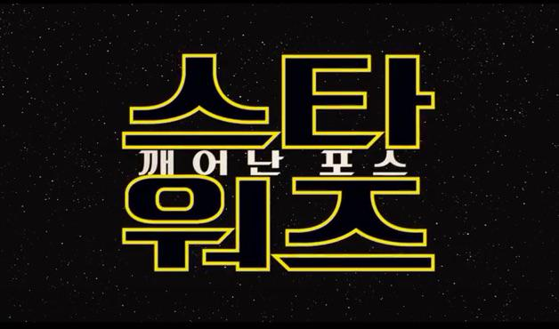 Andy Lee On Twitter Star Wars The Force Awakens Logo In Korean Definitely Works Starwars Http T Co Pkrs3sbswi