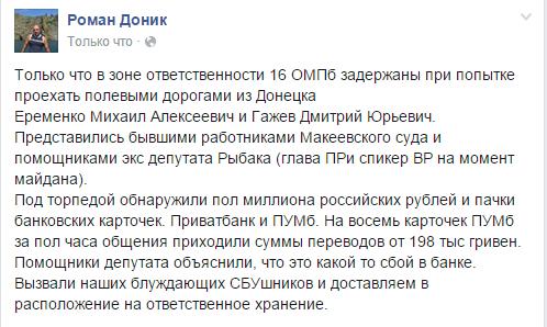 Боевики не прекращают обстреливать Гранитное вблизи Мариуполя, - Аброськин - Цензор.НЕТ 6342