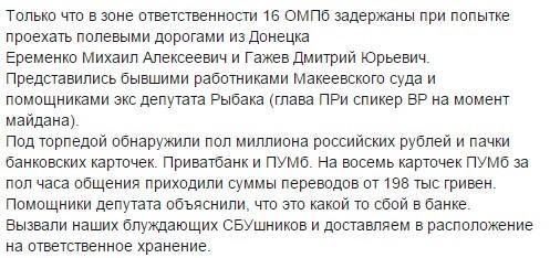 Тука выступает за перенос местных выборов в Донецкой и Луганской областях на 2017 год - Цензор.НЕТ 8377
