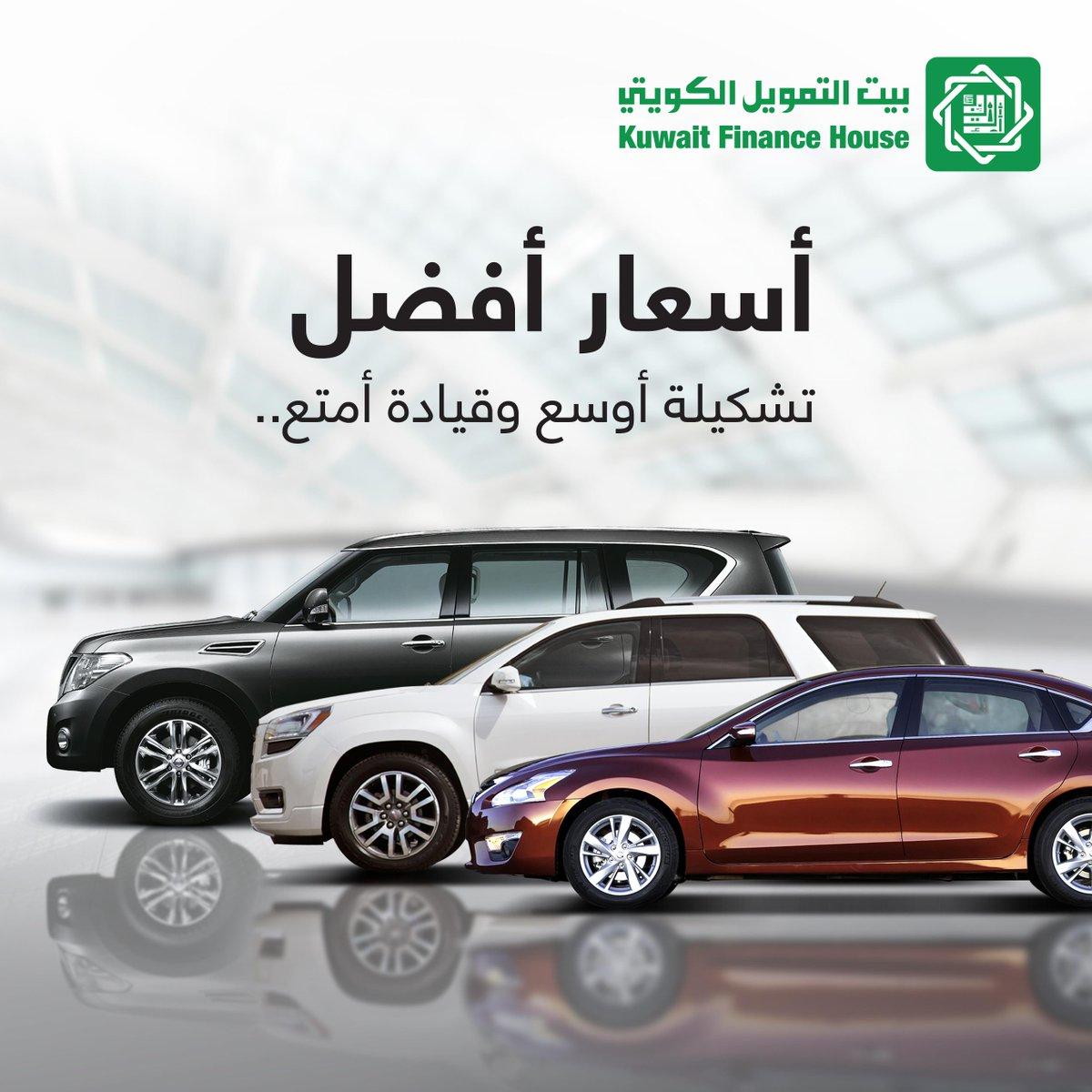 Kuwait Finance House V Twitter S6aam Q8 معارض السيارات