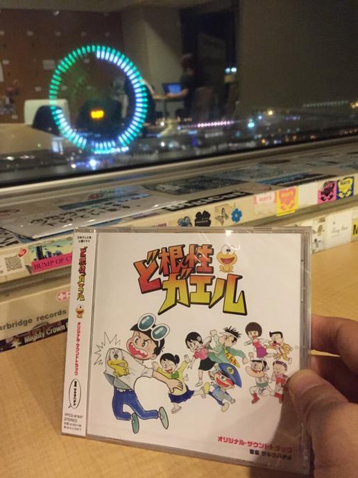 FM横浜 にて。 ど根性ガエル サントラ サンプル届いたーー! http://t.co/keq7UaOmn3