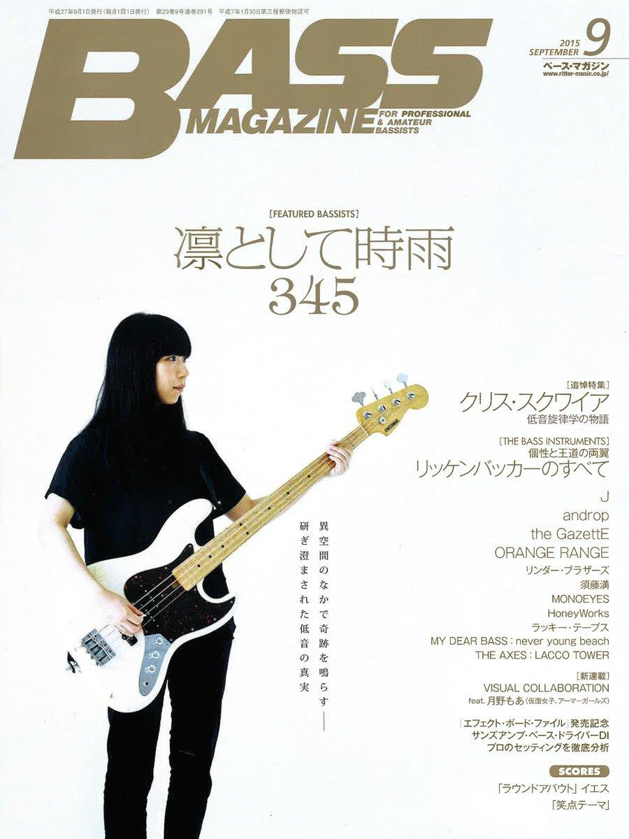 【雑誌掲載情報】 345がベース・マガジン9月号(8月19日発売)の表紙と巻頭特集に掲載されます。ぜひご覧ください。  http://www.rittor-music.co.jp/magazine/bm/ ...