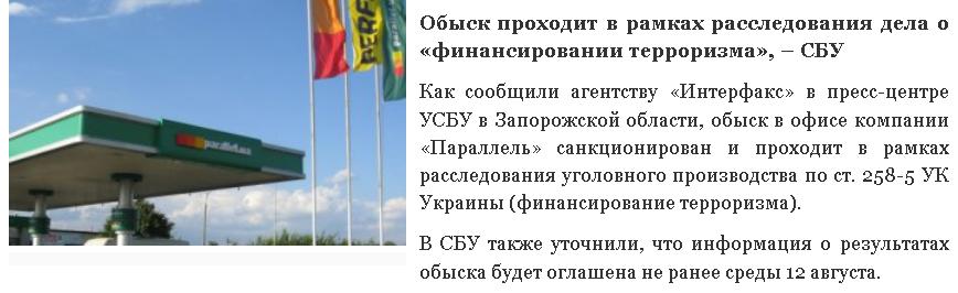 """""""Практикер-Украина"""" заявляет о попытке рейдерского захвата своих предприятий, - """"Украинские новости"""" - Цензор.НЕТ 1705"""