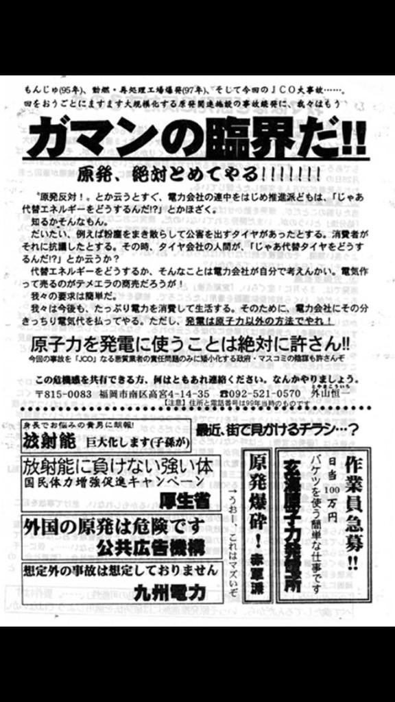 九州 爆砕