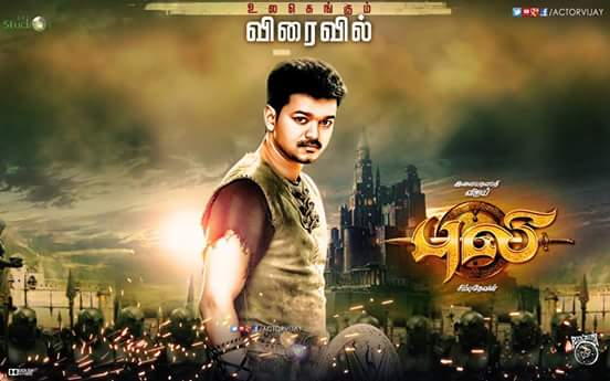 'Puli' Team yet to receive their payment
