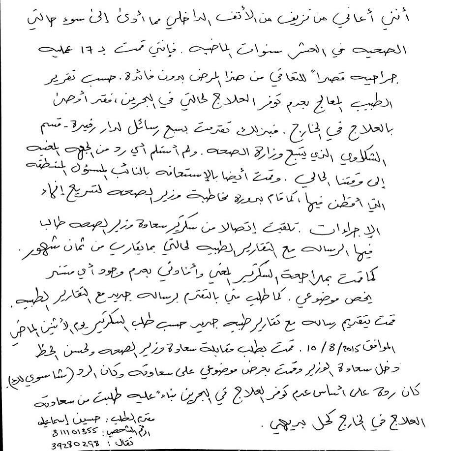 @Noaim__committe سلام عليكم ممكن نشر موضوعي الله يحفظكم هي رد وزير الصحه (شاسوي لك)😔