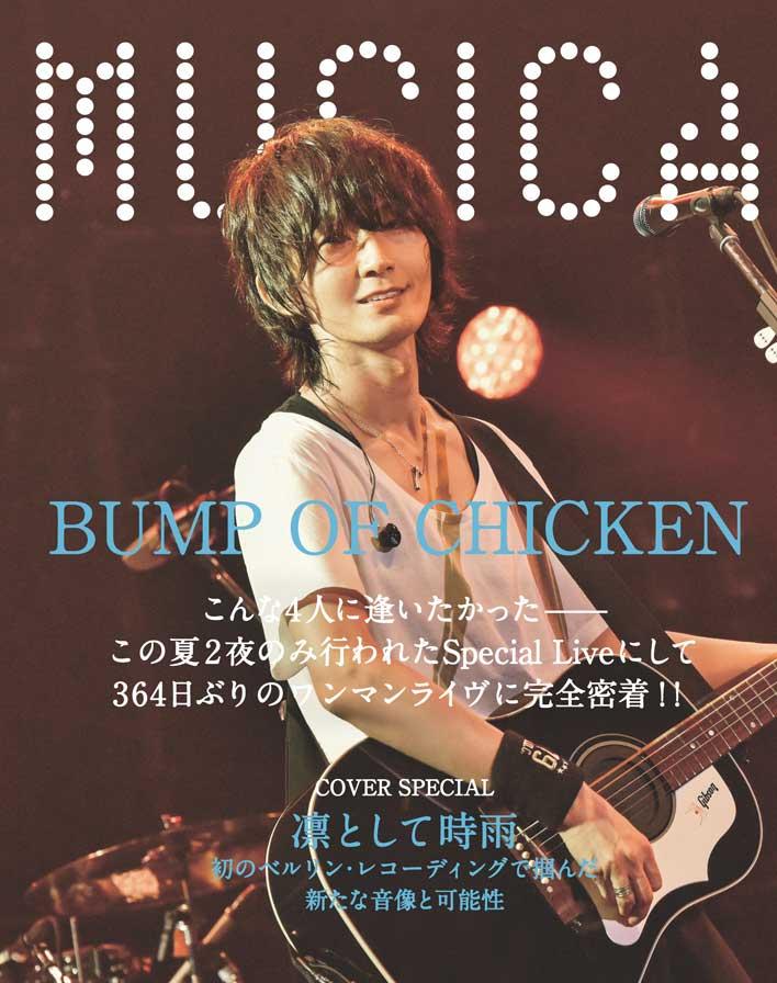 【MUSICA9月号】そしてそして、バックカヴァーはBUMP OF CHICKEN! インテックス大阪で行われたSpecial Liveに、バックヤードからオンステージまで完全密着しました! バックカヴァーはこちら→ http://t.co/2VgdpVAxQL