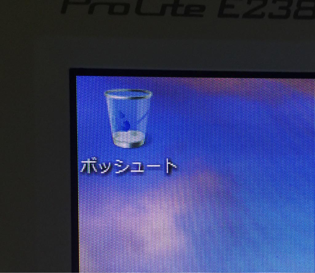 姪1号のPCのゴミ箱が改名されてて不覚にもツボったwww http://t.co/EEzPzURYK8