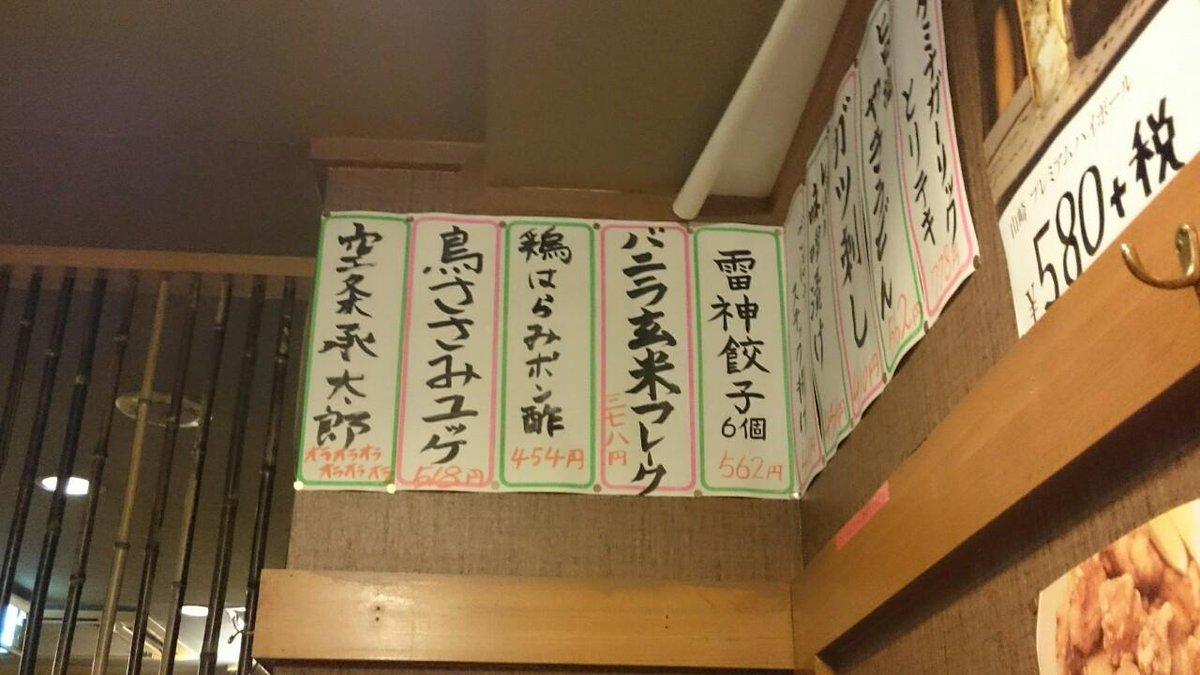 怖くて注文できない pic.twitter.com/LYDYXWkWnX