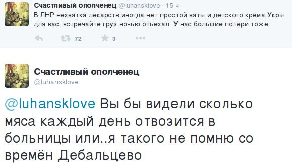 Между рядовыми боевиками и их главарями зреют конфликты из-за денег, - пресс-центр АТО - Цензор.НЕТ 532