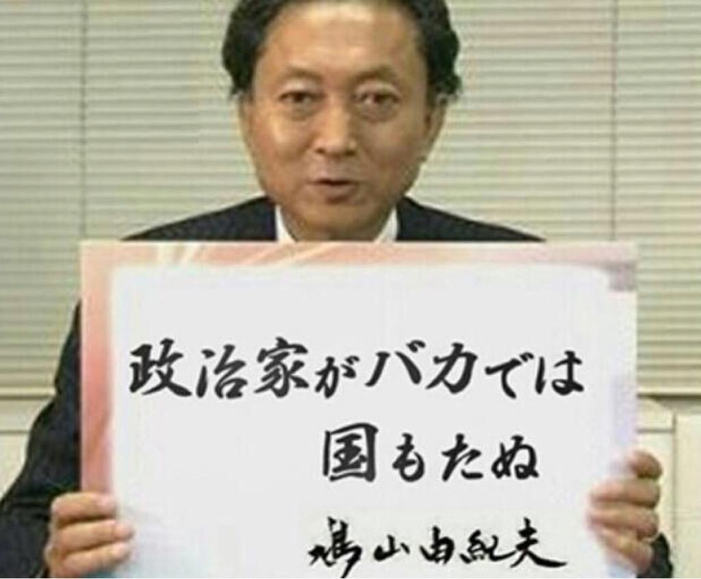 """@s_uemura: ひざまづいて謝罪 韓国で鳩山元首相 http://t.co/LcsiGGxgQ1 What the hell are you doing?(*_*)""  これだね! http://t.co/vo1EwUPx5r"