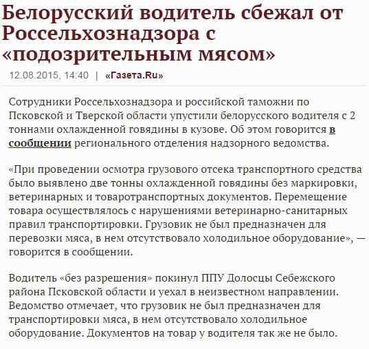 Украина и Беларусь намерены восстановить прежний уровень товарооборота - Цензор.НЕТ 1912