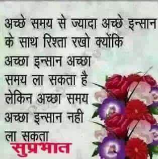 Sagheer Usmani On Twitter At Sahupradipta Good Morning Nice Thought