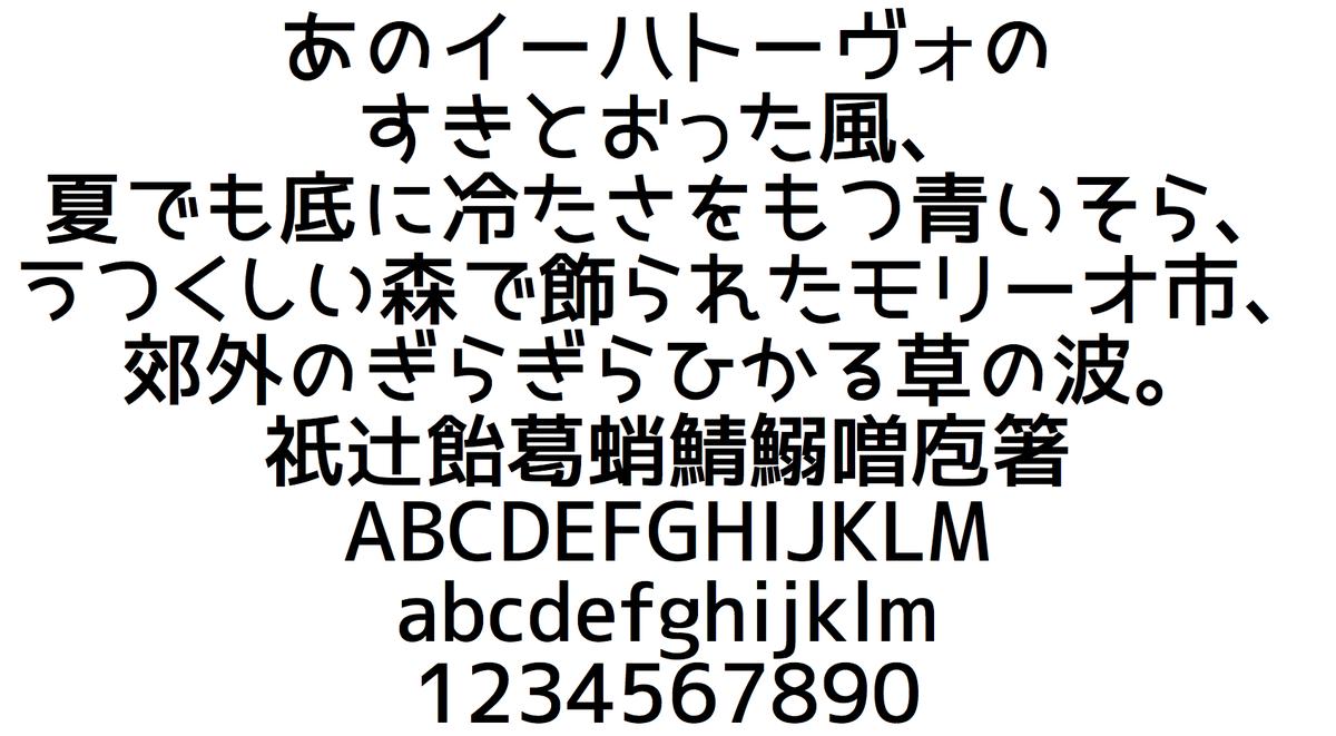 """フォントフリー on twitter: """"new!【jkゴシックm】 女子高生風ゴシック"""