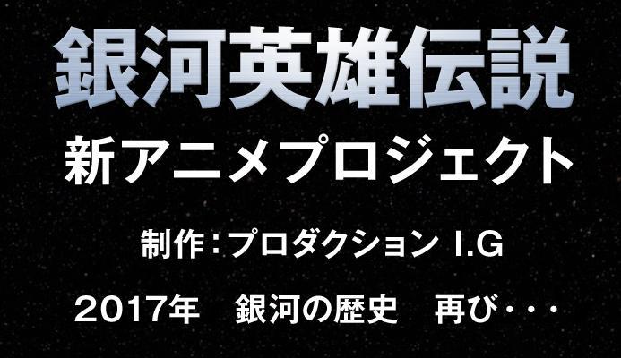 【速報】「銀河英雄伝説」、新アニメを2017年に公開! 制作はプロダクションI.G #銀河英雄伝説 #銀英説 #akiba [アキバ総研] https://t.co/x2YwVmofHK http://t.co/twQHEFPFYR