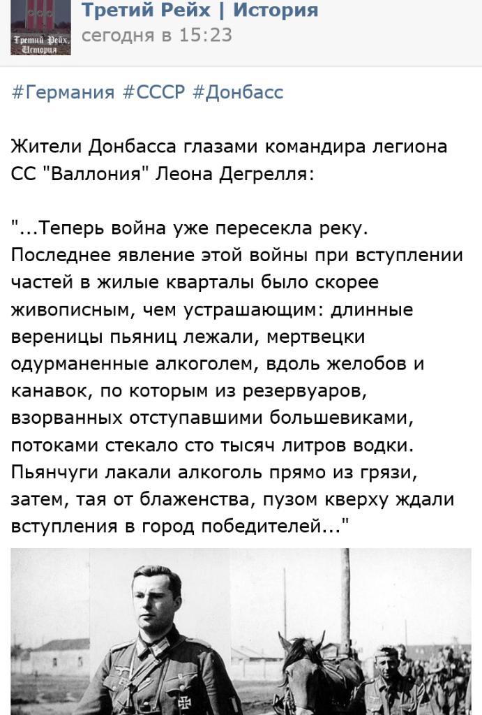 """Нам противостоят военные подразделения регулярной армии РФ, сформированные по модели """"Ваффен-СС"""", - Турчинов - Цензор.НЕТ 387"""