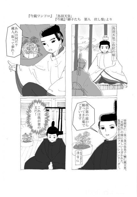 今鏡ワンドロ第七回「鳥羽天皇」...
