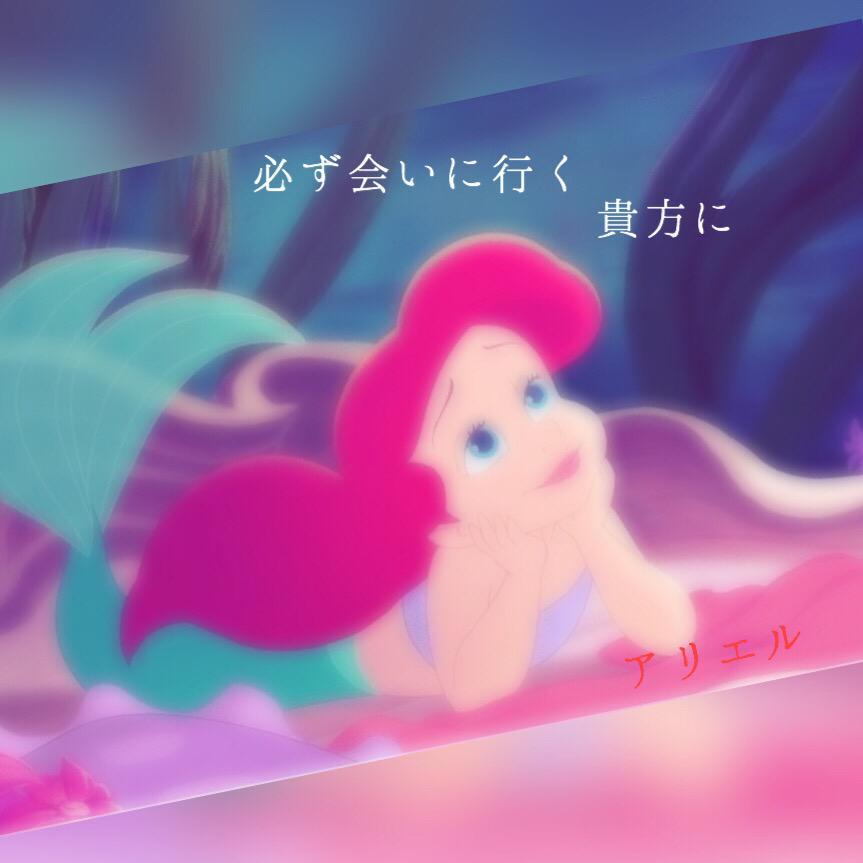 かわいい アリエル ディズニー名言 プリンセス ひとりごとpic.twitter.com/5oaTOAZoIU