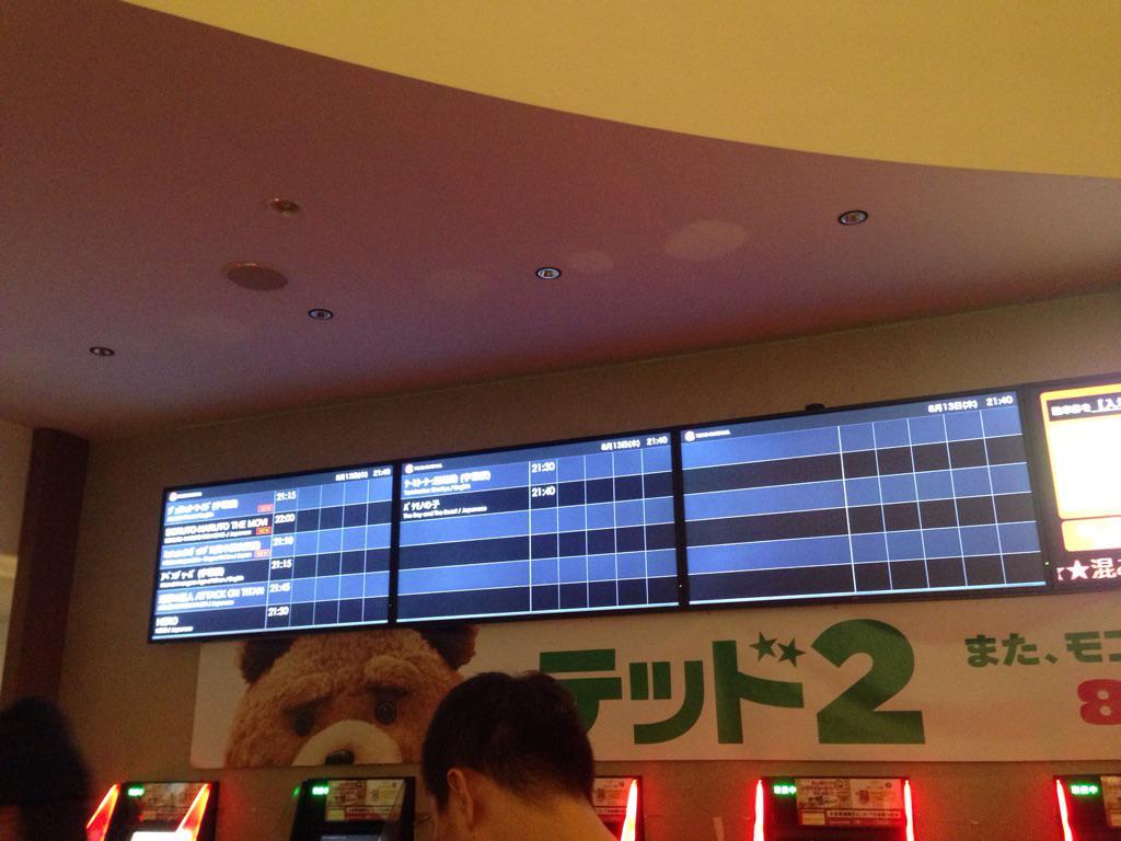 TOHOシネマズの公式サイトぶっ飛ぶトラブルなう。昭和のようなチケット行列と全席自由席、上映時間繰り下げで対応。指定予約した人の席座ってもうたらどうすんやろ。やっと時間とれたのにこの仕打ちかい。。 http://t.co/Ea2kbgBWNP