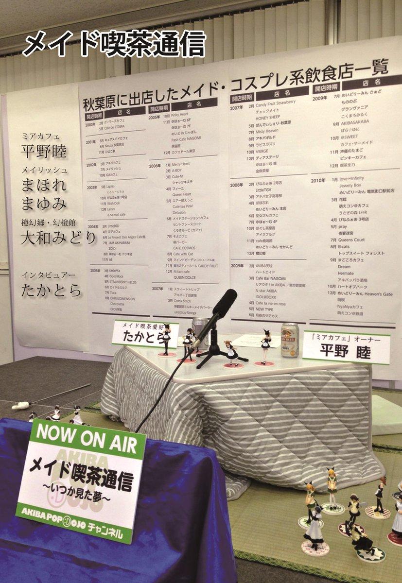 夏コミ直前の最終告知です。1日目東フ14bにてインタビュー集「メイド喫茶通信」を頒布します!ゲストはミアカフェ平野睦さん、メイリッシュまほれさん・まゆみさん、橙幻郷・幻橙館大和みどりさん!http://t.co/KwqcUoZHhz http://t.co/5gw5ZCO5oz