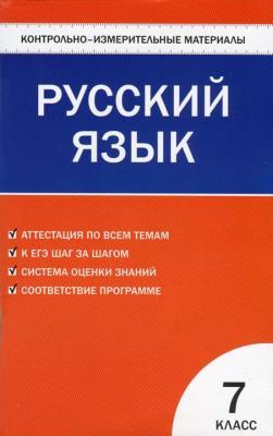 Русский язык 7 класс 2010 гдз