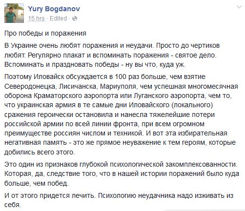 Ситуация на Донбассе напряженная. Наиболее горячо возле Донецка, - пресс-центр АТО - Цензор.НЕТ 4753