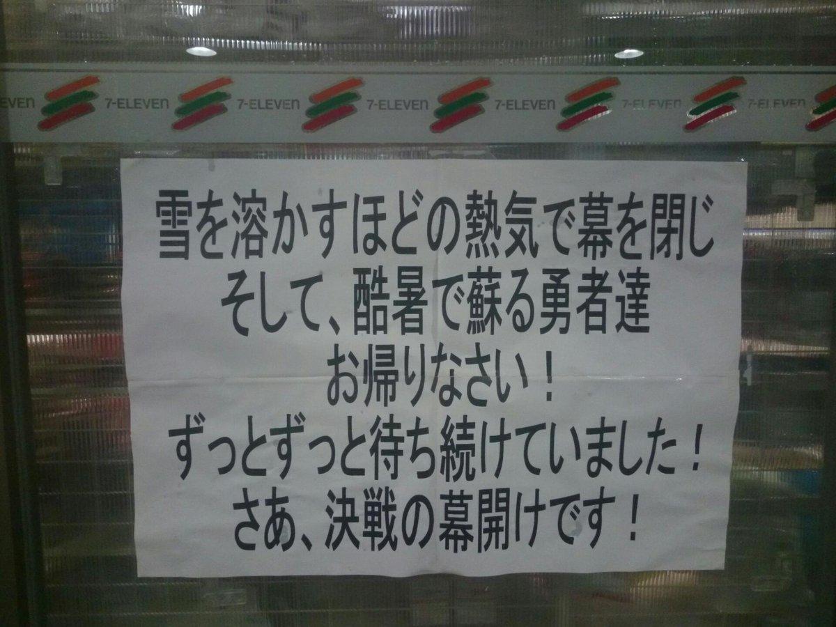 ゆりかもめ豊洲駅のセブンイレブンw http://t.co/tCVVJxOeqd