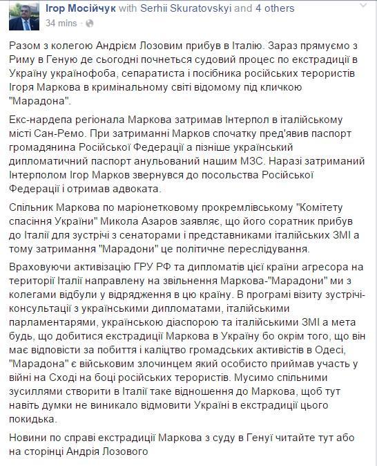 Суд Генуи избрал меру пресечения для Маркова в виде содержания под стражей, - нардеп Лозовой - Цензор.НЕТ 9218