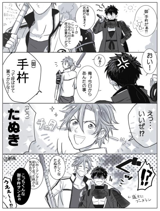 """野良 on Twitter: """"@toukenBLTL..."""