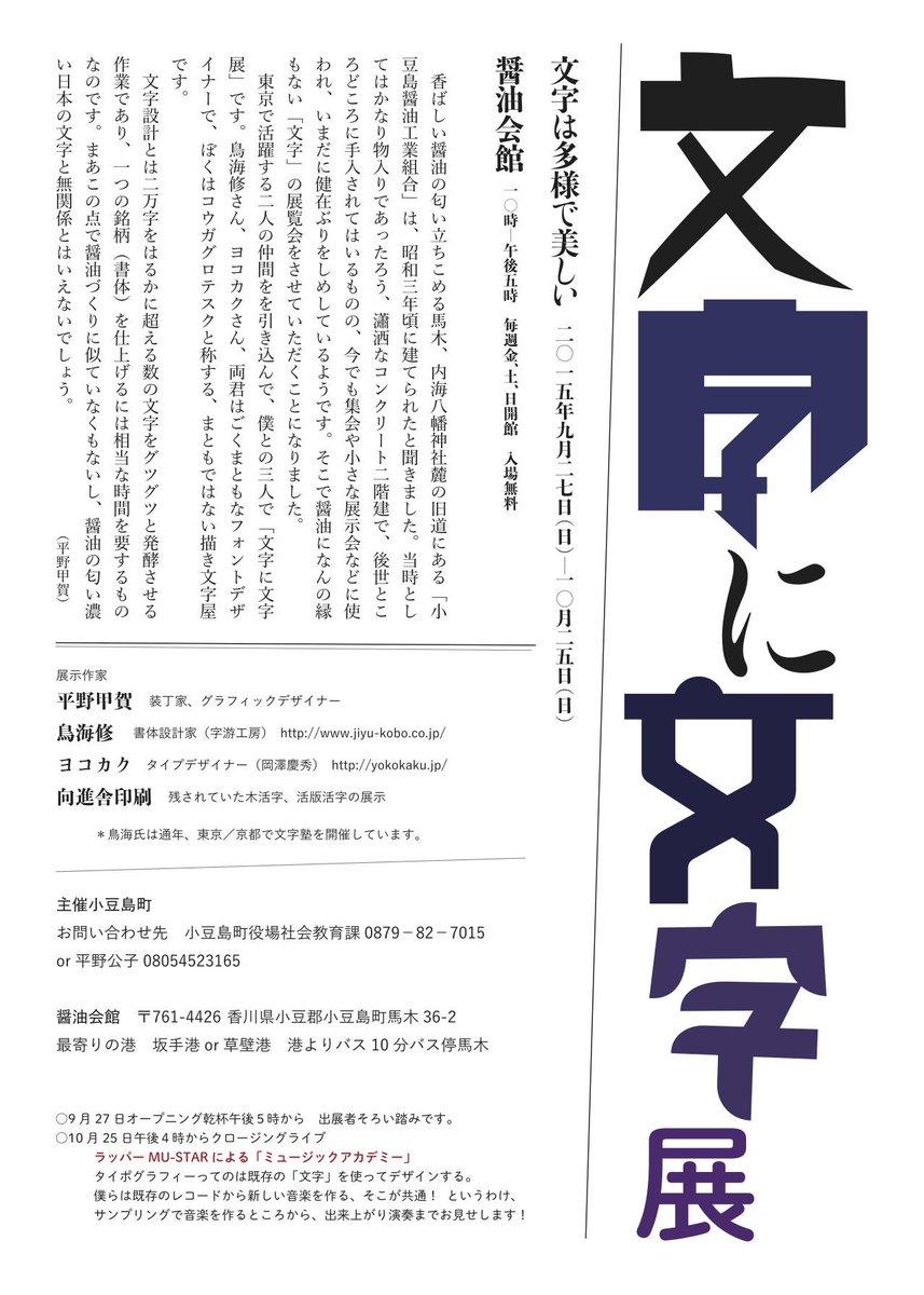 9月27日オープン「文字に文字」展@馬木醤油会館  ただいま絶賛作品制作中です。 http://t.co/L96b8Vkvtn