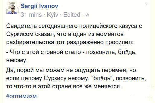 9 сотрудников СБУ задержаны в июле за коррупцию, - Тандит - Цензор.НЕТ 5186