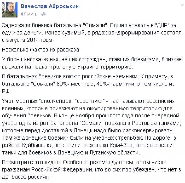 Ситуация на Донбассе напряженная. Наиболее горячо возле Донецка, - пресс-центр АТО - Цензор.НЕТ 6536