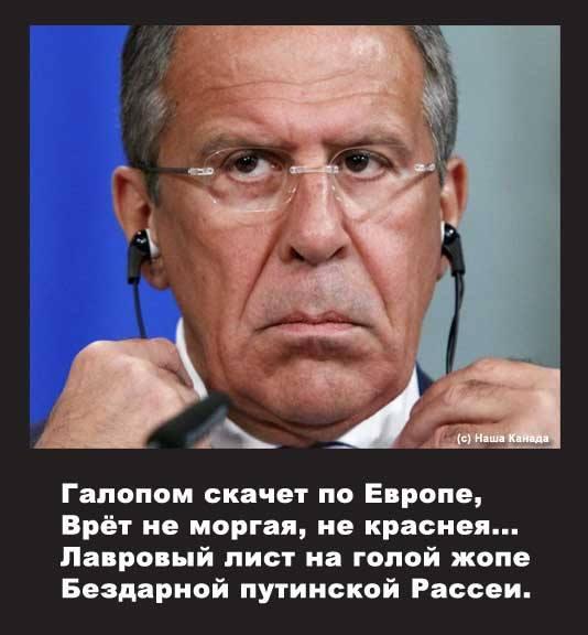 Відносини Росії і Заходу зараз гірші, ніж були за часів холодної війни, - Лавров - Цензор.НЕТ 104