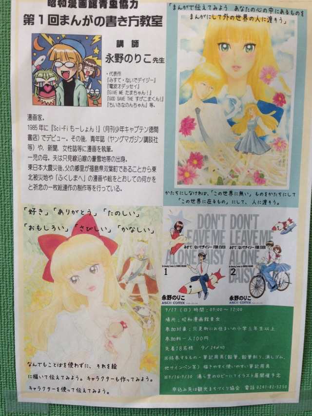 永野のりこ先生が、福島の昭和漫画館・青虫で「まんがの書き方教室」をするそうな!なんか、いろいろすげぇ!! http://t.co/uUKM4bBOeu