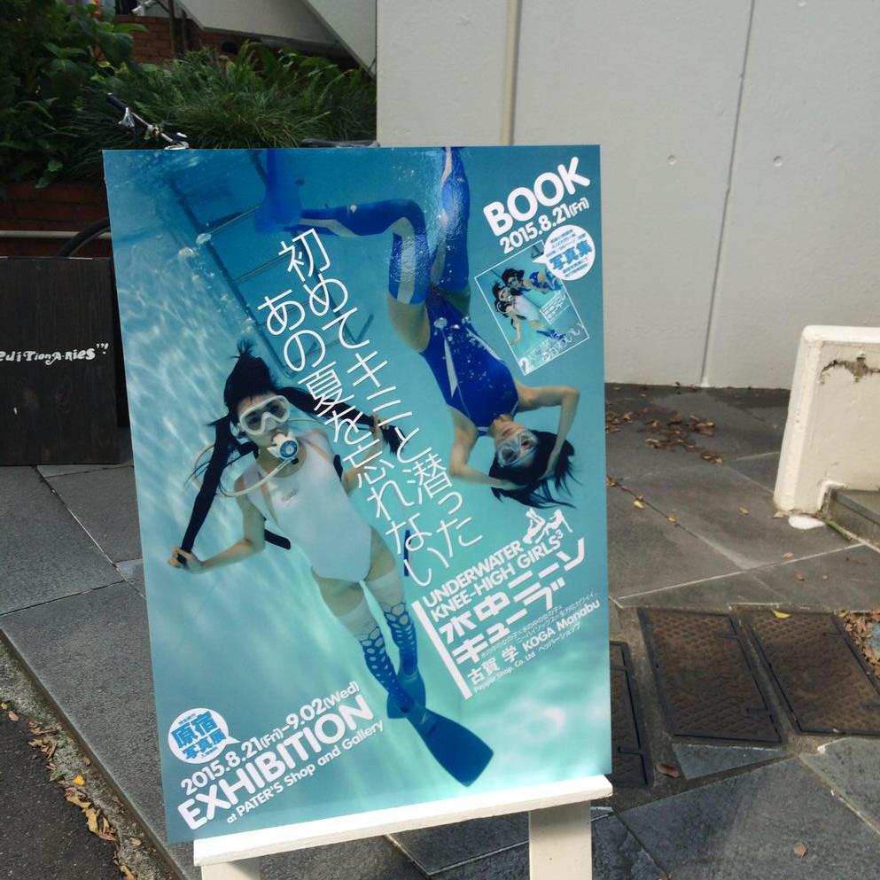水中ニーソ展‼︎ http://t.co/2SljsltRXI