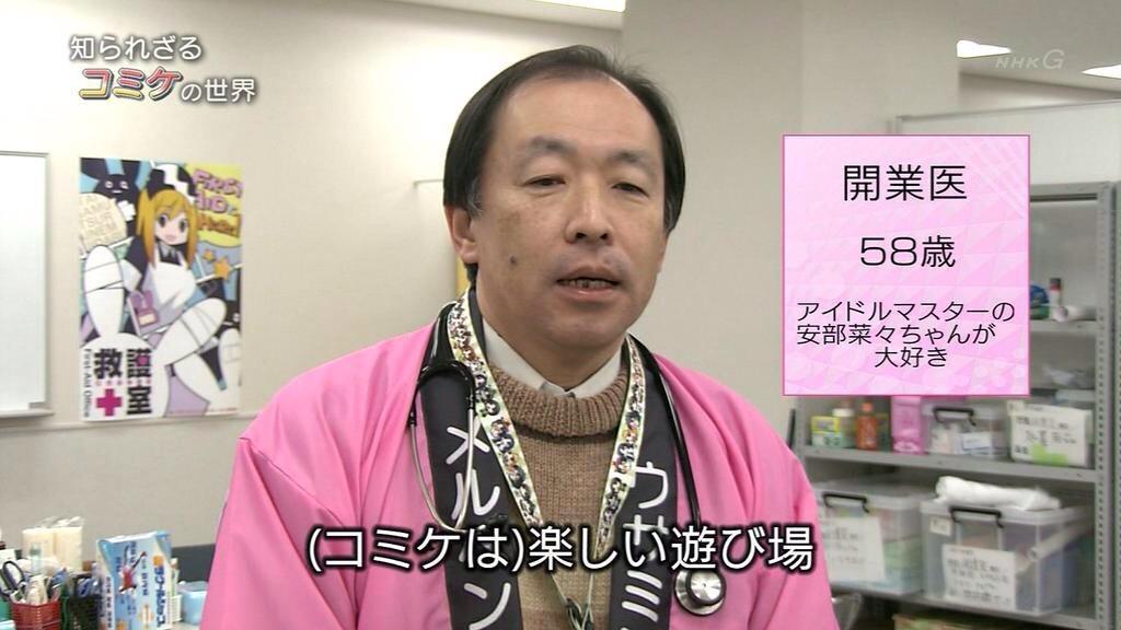 58歳開業医、今夏も大暴れ #C88 http://t.co/BMMULXM8NS