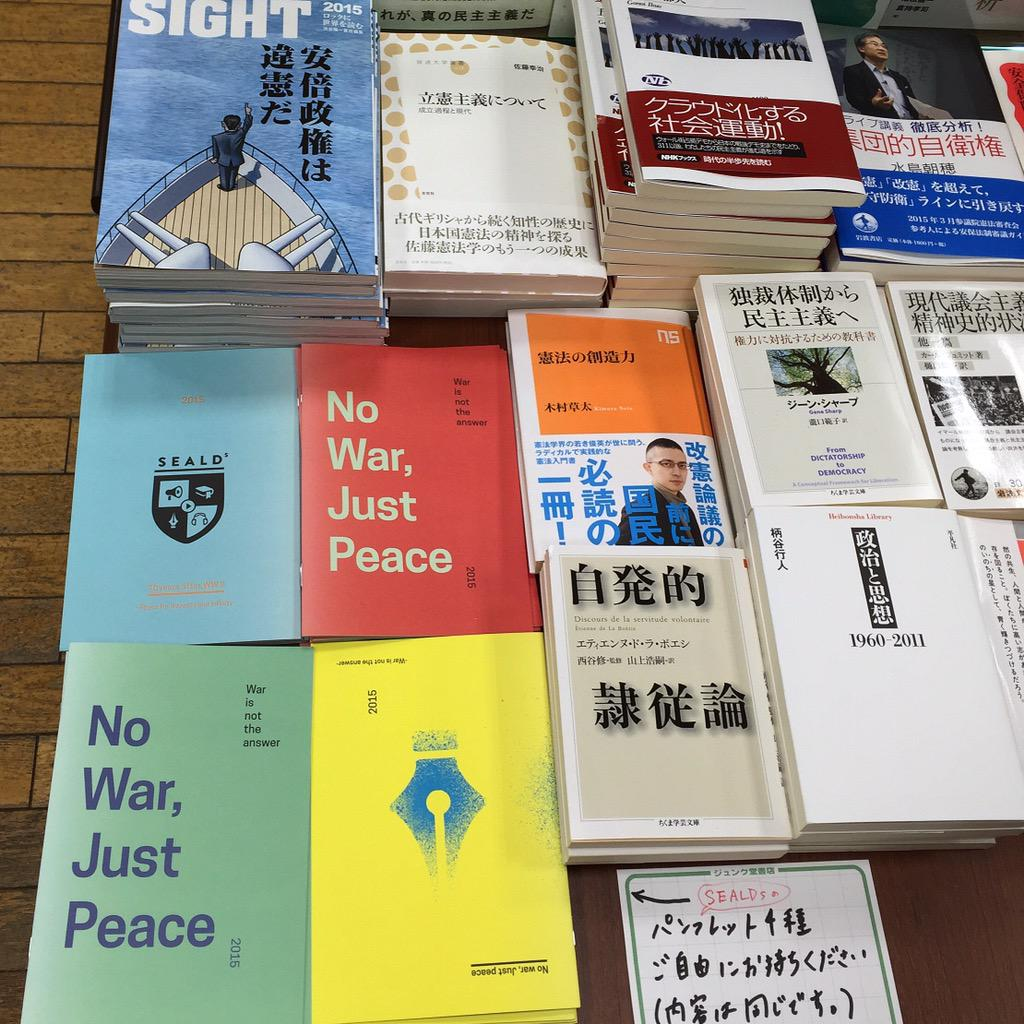 スゴイね。SEALDsのパンフが4種も置いてあった@池袋ジュンク堂 http://t.co/OcE6mEAdRM