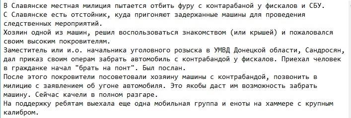 В Севастополе блогера увезли в ФСБ после размещения в соцсетях новости о Джемилеве - Цензор.НЕТ 1404
