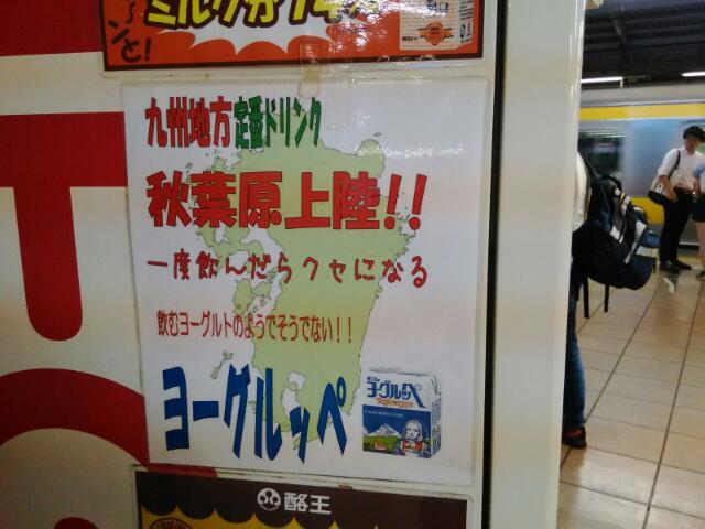 ヨーグルッぺは秋葉原駅5番線ホームにある自販機で買えますので http://t.co/ibx82ukkDA