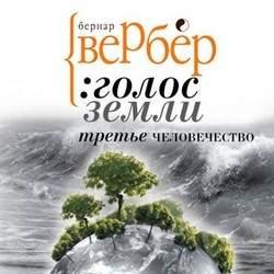 Бернар вербер голос земли аудиокнига