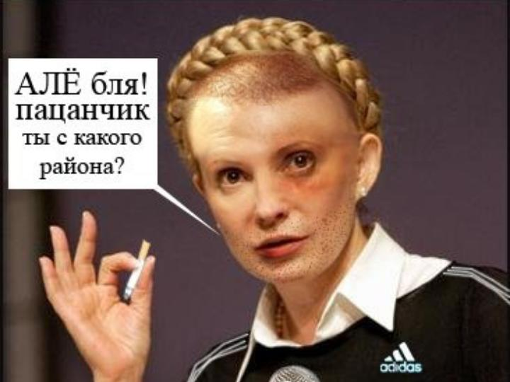 Жарко, тимошенко смешные картинки