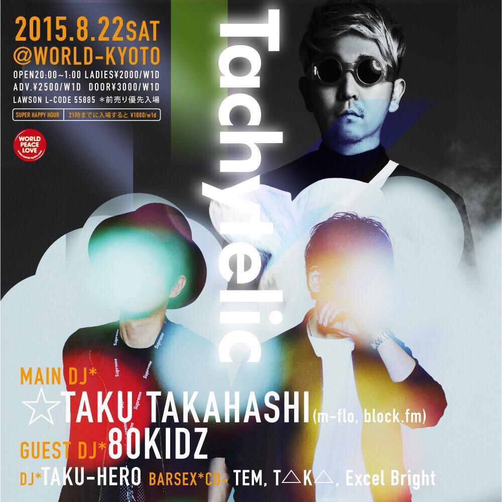 8/22(土)は京都WorldでTachytelic! メインは☆Taku Takahashi(m-flo/Block.fm)と80kidzです! 僕Excel BrightはバーでDJします!遊びに来てね!!